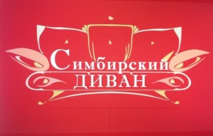 Симбирский Диван