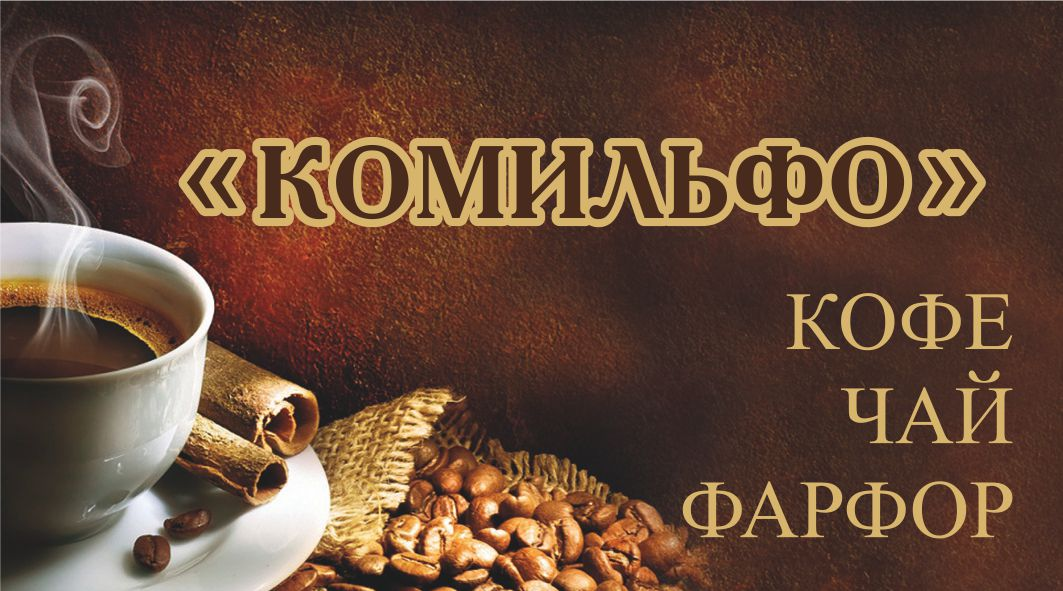Салон Чая и кофе, Фарфор - 3 этаж ТК ТАНДЕМ Миасс